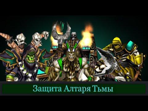 """Защита Алтаря Тьмы """"Тьма против Живых 1.15.7b"""""""