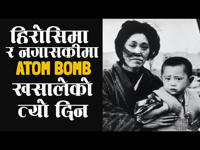 हिरोसिमा र नगासकीमा Atom Bomb खसालेको त्यो दिन