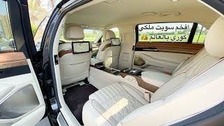افخم سيارة كوريه بالعالم جينسس 2020 G90 لونق سويت ملكي كوري   383 الف ريال