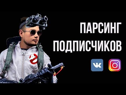 Раскрутка Инстаграм 2020. Как набрать подписчиков в Инстаграм и ВКонтакте? Парсинг подписчиков.