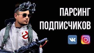 Фото Раскрутка Инстаграм 2020. Как набрать подписчиков в Инстаграм и ВКонтакте Парсинг подписчиков.