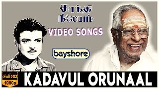 Kadavul Orunaal - Shanti Nilayam  Song | Gemini Ganesan | Kanchana | M. S. Viswanathan