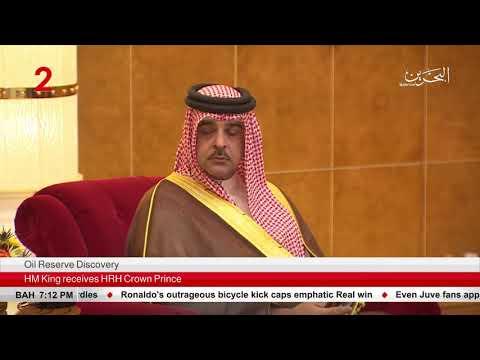 البحرين : Bahrain English News Bulletins 04-04-2018