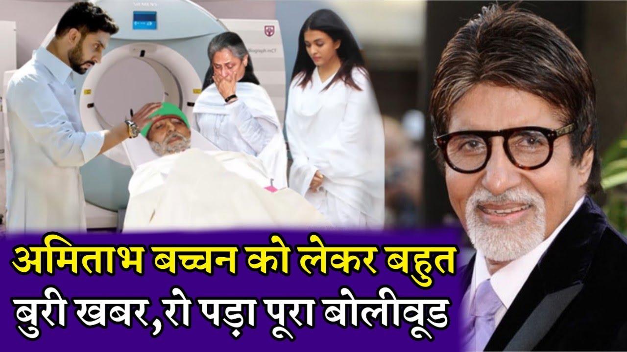 Amitabh Bachchan को लेकर आई दिल दुखाने वाली खबर, सुनकर दुखी हुआ Bollywood