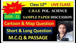 LIVE : - Class 12th Political science sample paper 2020 (  Part-1) by satender pratap