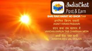 Shri surya chalisa