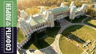 Города Европы. Царицыно - необычная усадьба в Москве