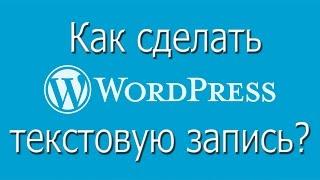 Как создать, сделать запись в блоге wordpress. Видеоуроки по wordpress 4.5.2 версии.