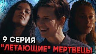 Бойтесь Ходячих мертвецов 4 сезон 9 серия - Впервые Летающие Мертвецы! - Обзор