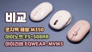 마우스비교 / 로지텍 페블 M350 / 아이노트 FS-…