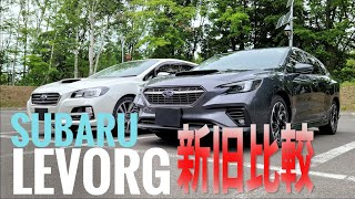 SUBARU #新型レヴォーグ #レヴォーグ 今回はレヴォーグ新旧比較です! レヴォーグがどのような車なのか徹底的にご紹介します! ▽関連動画はこちら  ♂️ 【特別 ...