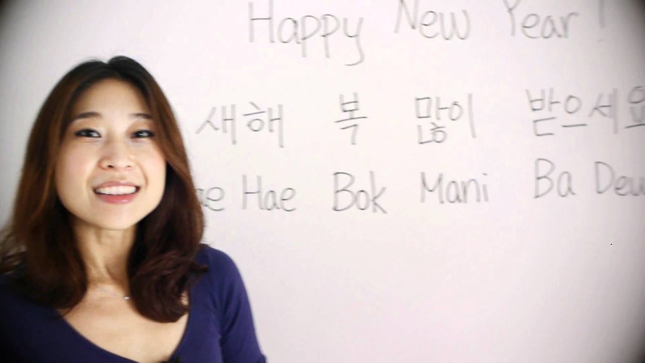how to say happy new year in korean learn korean ep10