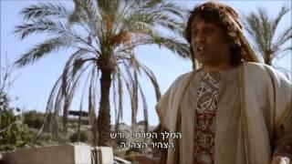 היהודים באים - על נהרות בבל | כאן 11 לשעבר רשות השידור