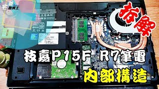 筆電內部構造!! 拆解技嘉P15F R7筆電背蓋   [拆解…