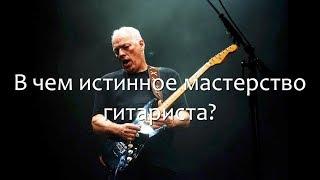 В чем истинное мастерство гитариста?!