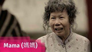 Video Mama (媽媽) - Malaysia Drama Short Film // Viddsee.com download MP3, 3GP, MP4, WEBM, AVI, FLV Agustus 2018