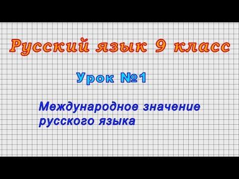 Видеоурок русского языка в 9 классе международное значение русского языка