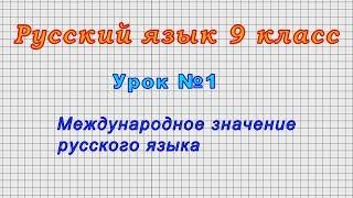 Русский язык 9 класс (Урок№1 - Международное значение русского языка)