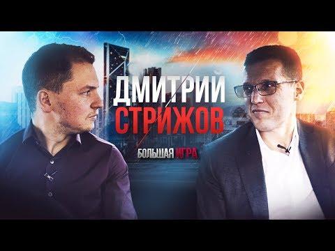Дмитрий Стрижов про охранный бизнес, провокационные видео, проверки Кличко и Ironman [Большая Игра]