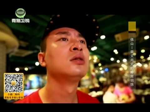 时尚旅游 20141003:走进广东佛山 崇文尚武的岭南明珠