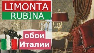 Итальянские обои фирмы Limonta каталог Rubina(Наш Интернет магазин предоставляет Вашему вниманию каталог Рубина, изысканные обои из Италии. В наличии...., 2014-12-19T22:25:07.000Z)