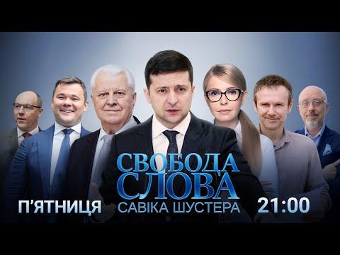 Свобода слова Савіка Шустера за 6.12.2019 | ЗЕЛЕНСЬКИЙ ШУСТЕР ЗЕЛЕНСКИЙ ШУСТЕР