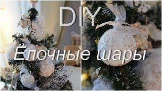 Как сделать красивые ёлочные шары своими руками DIY