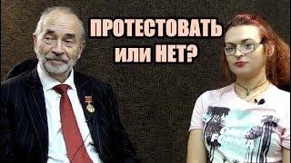Об эффективности уличных протестов против пенсионной реформы. Профессор Попов