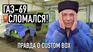 ГАЗ-69 СЛОМАЛСЯ! Вся правда о Custom Box или как это было на самом деле.