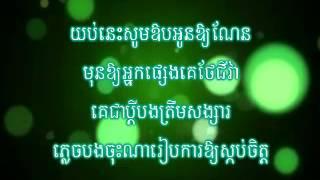 Khem - ថ្ងៃស្អែកអូនការ Town CD Vol 32