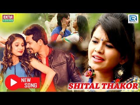 Shital Thakor Superhit Songs   એકવાર જરૂરથી સાંભળો   Nonstop   Gujarati Song 2018   ગીતો પસંદ પડશે