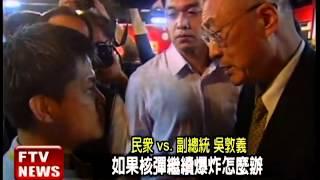 民眾連環嗆 吳敦義招架不住-民視新聞
