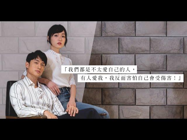 Chit Chat With劉俊謙、蔡思韵  你擁有愛人與被愛的勇氣嗎?