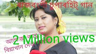 Rajbongshi Superhit New Video Song AATA O AABU O