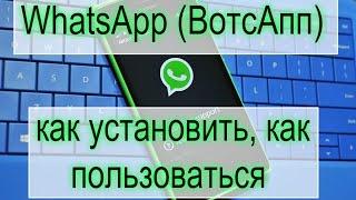 WhatsApp (ВотсАпп) - как установить, как пользоваться.