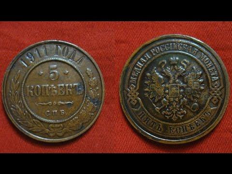 Коп царских монет видео сколько стоит монета 20 тенге 1993 года в сбербанке