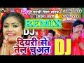 dhiwari se tel chuwata dj remix,न्यू भक्ति सांग सुपर हिट, प्रदेशी पाया यादव के आवाज में,sksdjmusic
