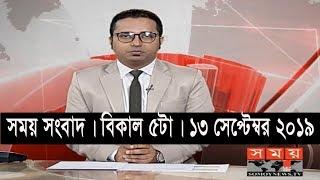 সময় সংবাদ   বিকাল ৫টা   ১৩ সেপ্টেম্বর ২০১৯   Somoy tv bulletin 5pm   Latest Bangladesh News