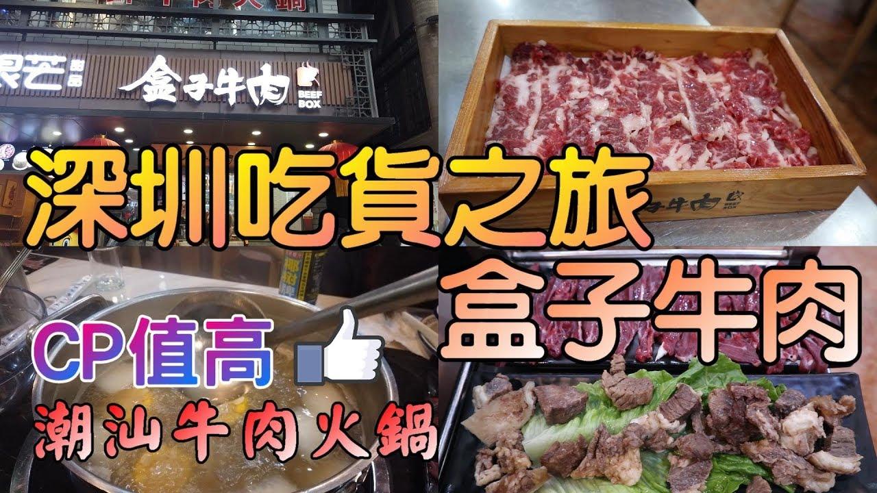 【小旺深圳遊】盒子牛肉|抵食潮汕牛肉火鍋|深圳牛肉火鍋|深圳美食|深圳吃貨之旅| - YouTube