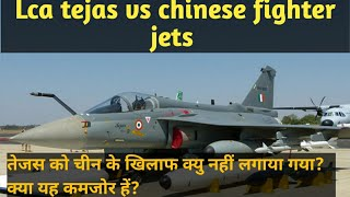 Is Lca Tejas weak vs chinese fighter jets: Why lca TEJAS was not deployed against china?