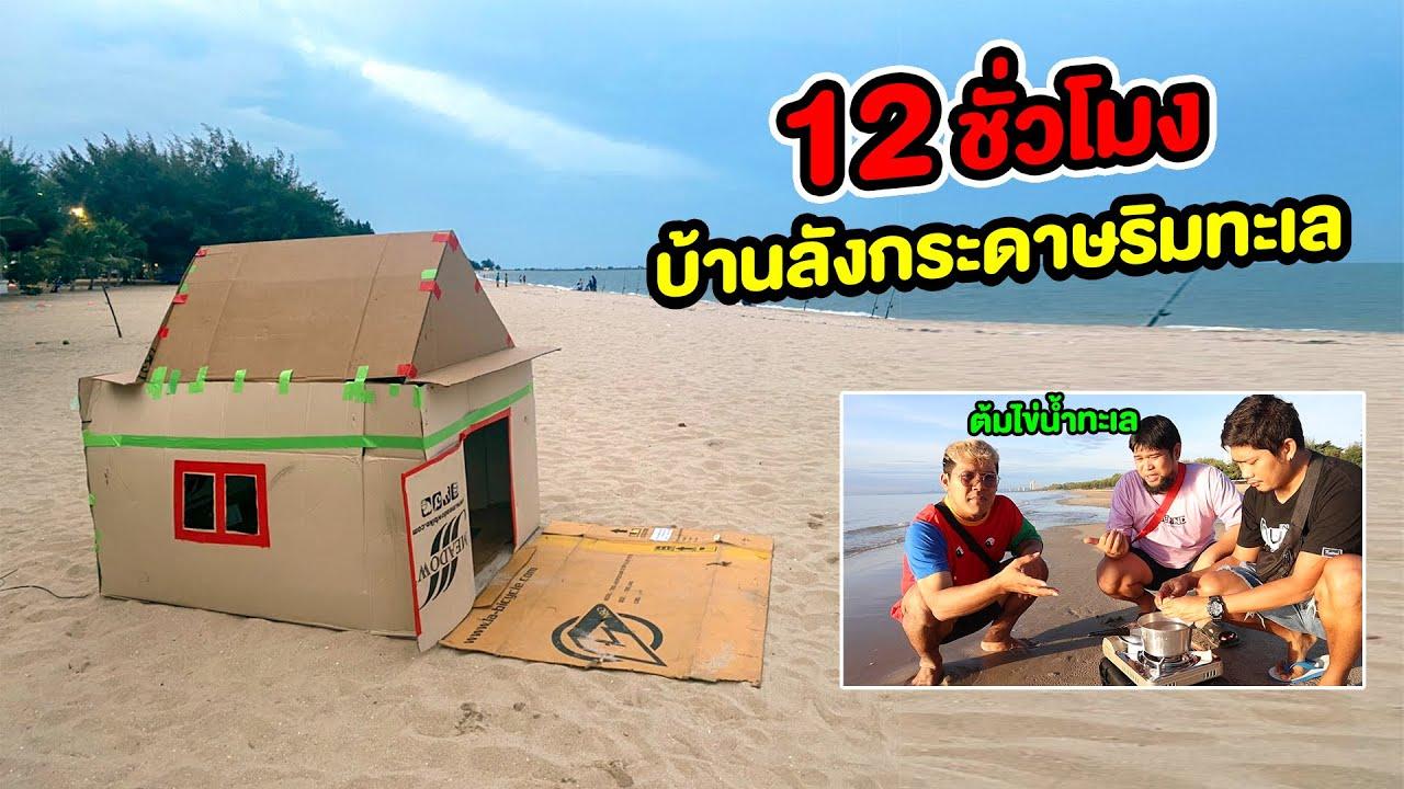 12 ชั่วโมงริมทะเล สร้างบ้านลังกระดาษ งบ 0 บาท   CLASSIC NU