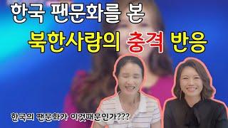 대한민국에서의 이런문화?? 북한에도 있을까요?? 북한산…