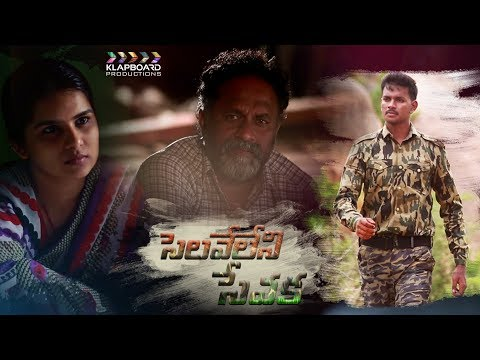 Selave leni Sevaka Trailer || Latest Telugu Short Film 2018 || Klapboard Productions