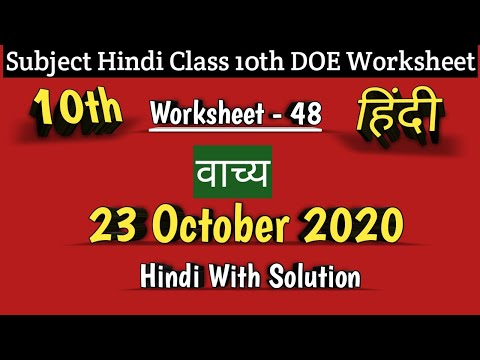 Class 10 Worksheet 48 Hindi l DOE Worksheet 48 I 23 October 2020 I Hindi