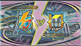 Inazuma Eleven Go Strikers 2013: Inazuma Japan vs Raimon(Go) first half.