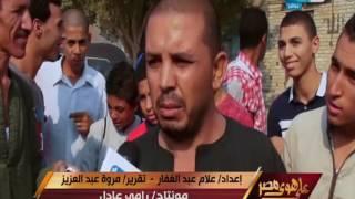 على هوى مصر | ماتسألش ايه سببب السرطان والفشل الكلوي وفيروس سي بعد الفيديو ده..!