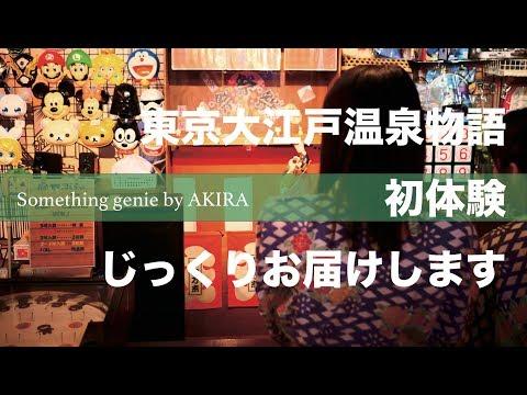 初体験噂の大江戸温泉に潜入【VOL0311東京大江戸温泉物語は楽しいのか??】