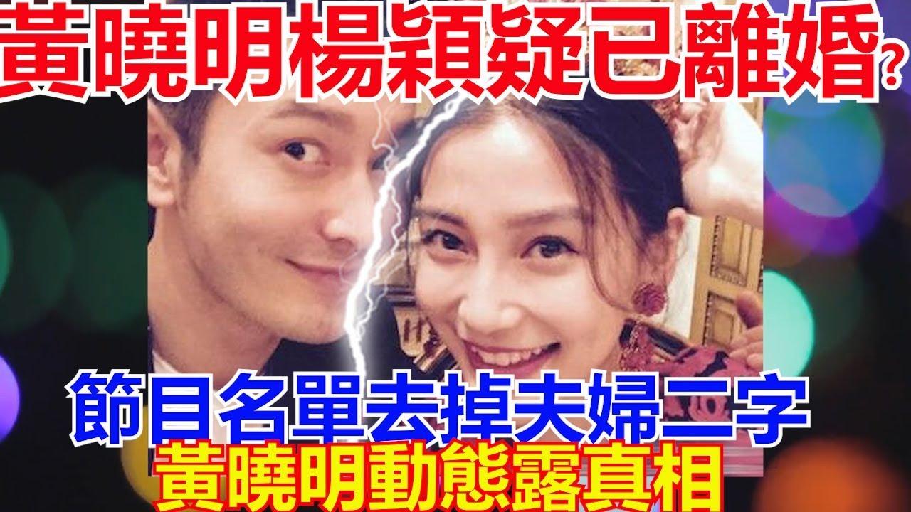 黃曉明楊穎疑已離婚 節目名單去掉夫婦二字 黃曉明動態露真相 - YouTube