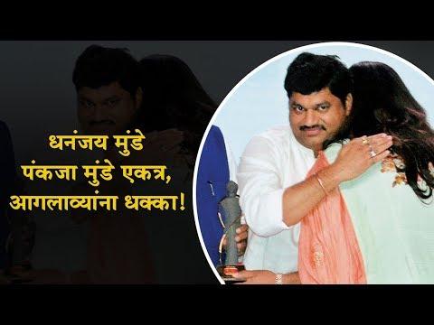 EXCLUSIVE I Lokmat Brings Dhananjay Munde & Pankaja Munde Together I LMOTY 2018