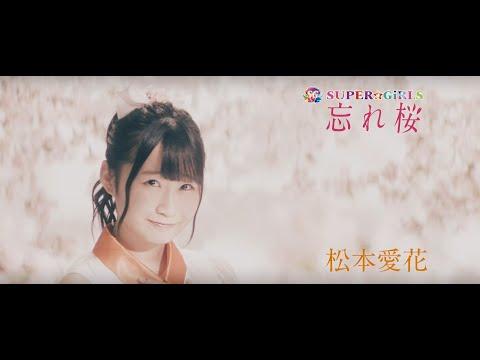 今年デビュー10周年を迎えるSUPER☆GiRLSの初の桜ソング。 春に感じる、切なさや、未来への期待を歌った、スパガのメッセージソング。 そんな「忘...